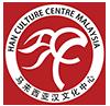 马来西亚汉文化中心